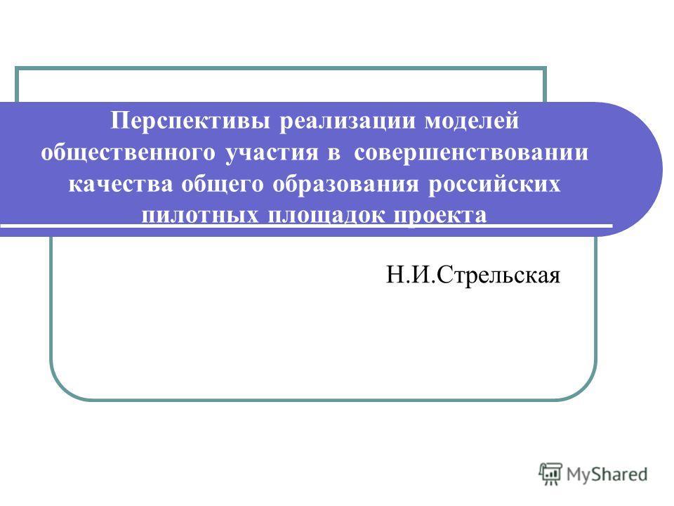 Перспективы реализации моделей общественного участия в совершенствовании качества общего образования российских пилотных площадок проекта Н.И.Стрельская