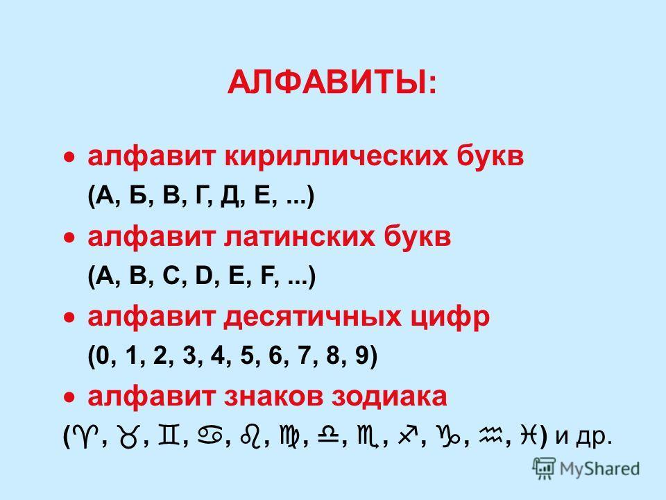 Знак, алфавит Знак – это элемент конечного множества отличных друг от друга элементов. Знак вместе с его смыслом называют символом. Набор знаков, в котором определен их порядок, называется алфавитом.