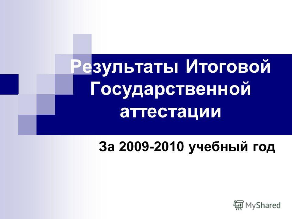 Результаты Итоговой Государственной аттестации За 2009-2010 учебный год
