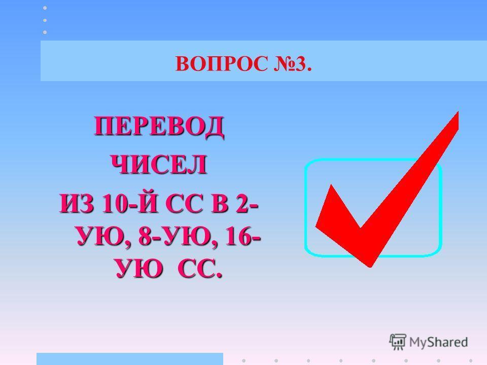 ВОСЬМЕРИЧНАЯ СС АЛФАВИТ: 0,1,2,3,4,5,6,7 (q=8) ШЕСТНАДЦАТЕРИЧНАЯ СС АЛФАВИТ: 0,1,2,3,4,5,6,7,8,9, A,B,C,D,E,F (q=16)