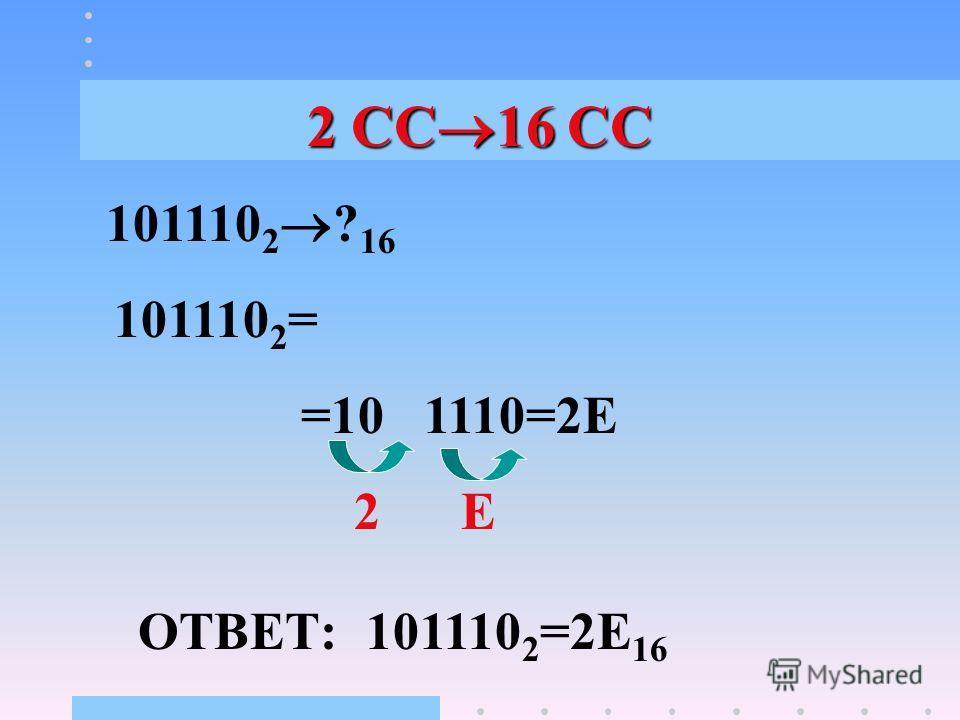 2 СС 8 СС 101110 2 ? 8 101110 2 = =101 110=56 5 6 ОТВЕТ: 101110 2 =56 8