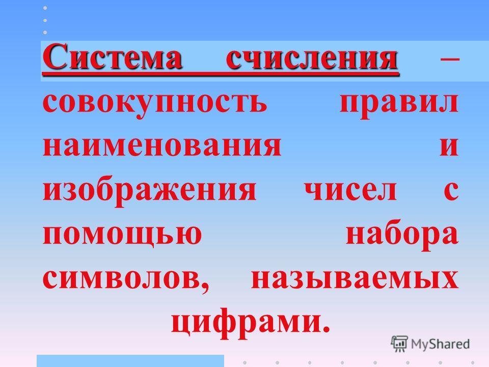 ВОПРОС 1. СИСТЕМЫ СЧИСЛЕНИЯ.