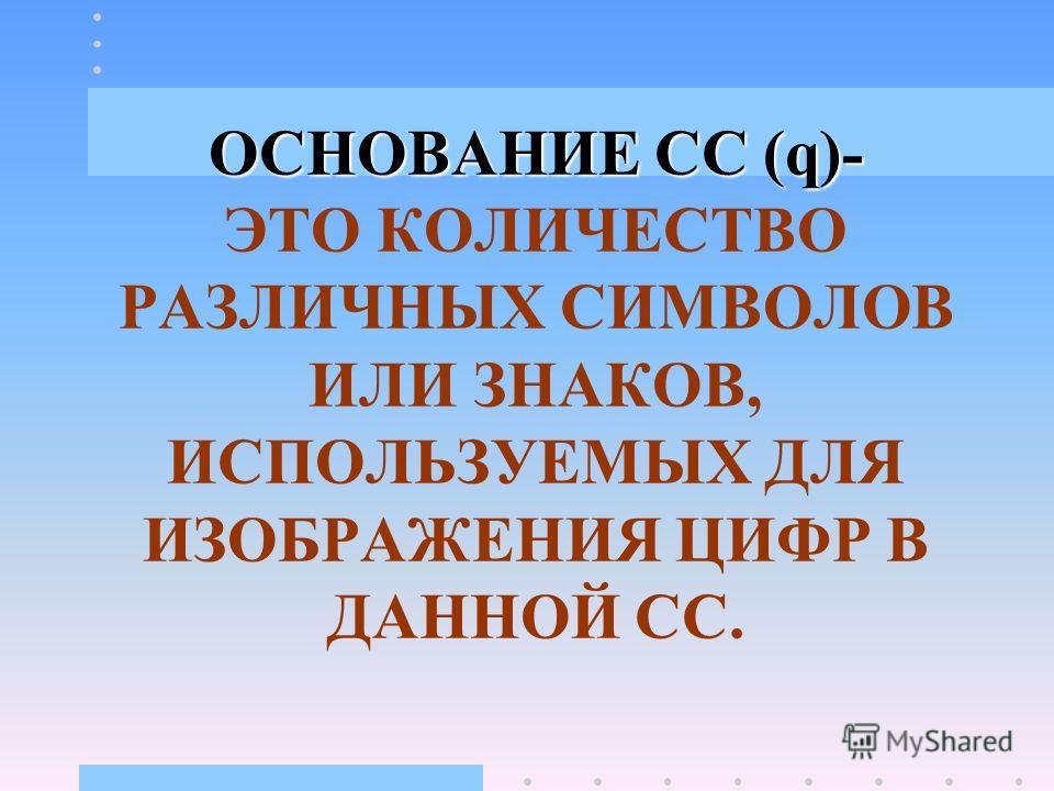 СИСТЕМЫ СЧИСЛЕНИЯ ПОЗИЦИОННЫЕНЕПОЗИЦИОННЫЕ двоичная, десятичная, восьмеричная, шестнадцатеричная римская: (I, V, Х), (VI, VII) (IV, IX)