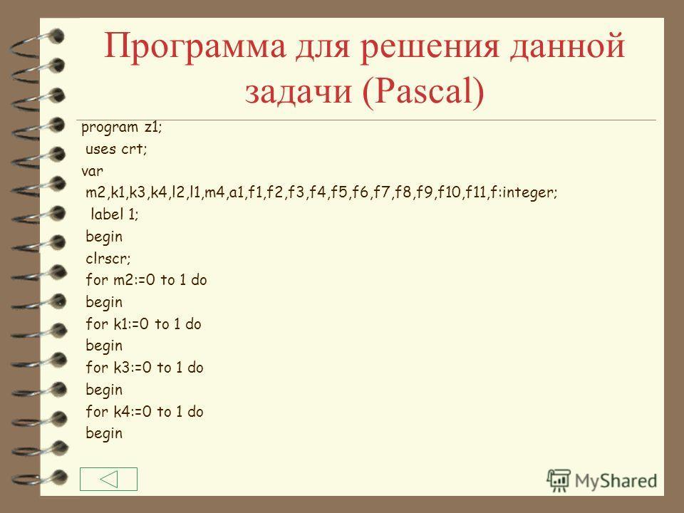 То обстоятельство,что один и тот же человек не может дежурить дважды и в один день могут дежурить два человека зададим формулами 4 L 2 *L 1 0 4 K 1 *L 1 0 4 K 1 *A 1 0 4 K 4 *M 4 0 4 L 1 *A 1 0