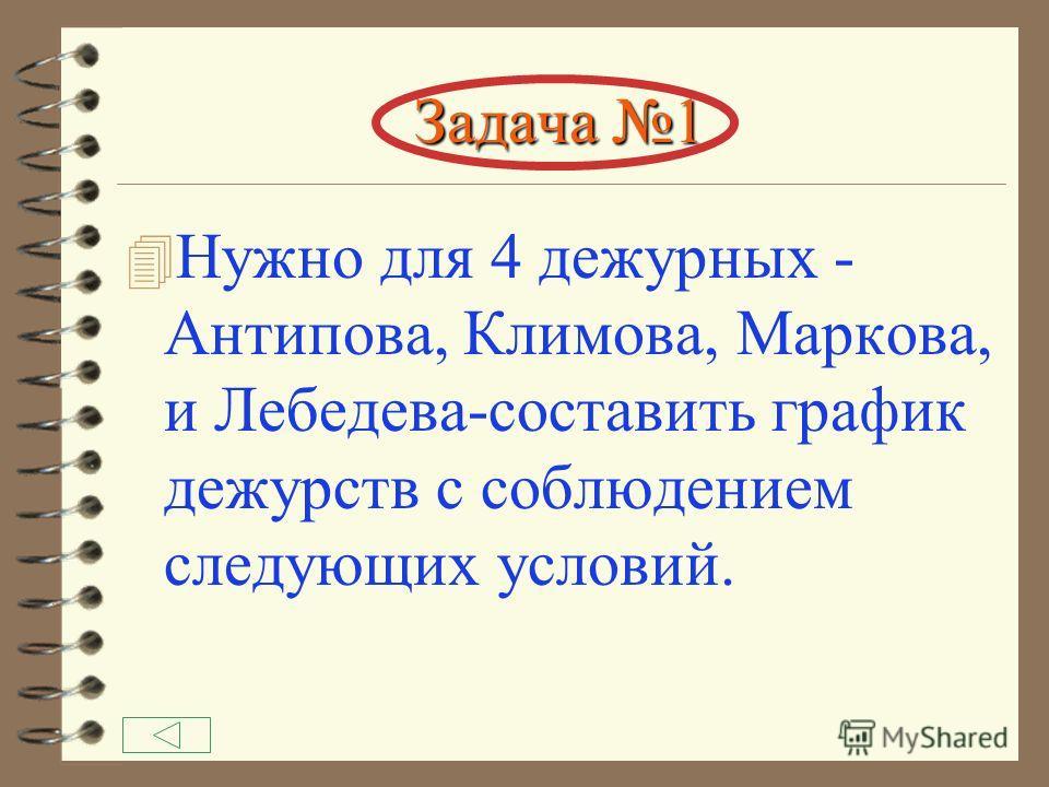 Решение логических задач Курсовая работа Агеева Алексея, гимн.5, 2002 г.