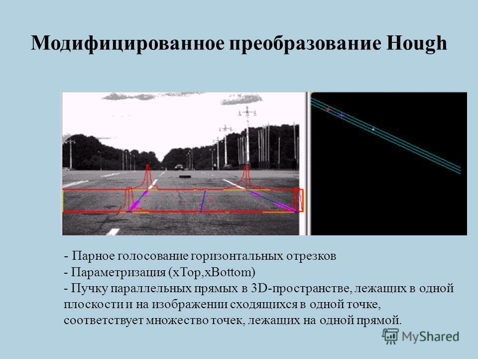 Модифицированное преобразование Hough - Парное голосование горизонтальных отрезков - Параметризация (xTop,xBottom) - Пучку параллельных прямых в 3D-пространстве, лежащих в одной плоскости и на изображении сходящихся в одной точке, соответствует множе