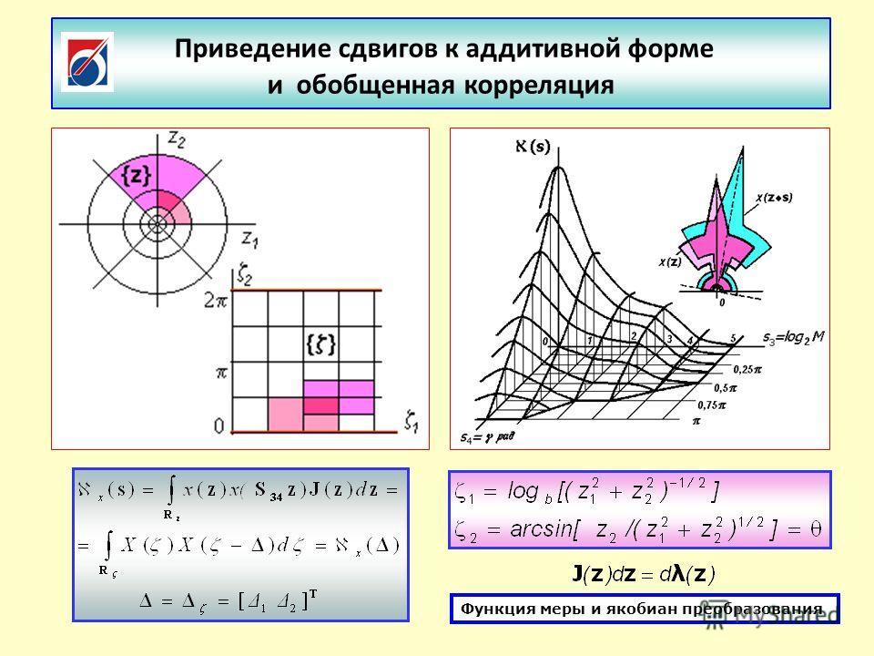 Приведение сдвигов к аддитивной форме и обобщенная корреляция Функция меры и якобиан преобразования