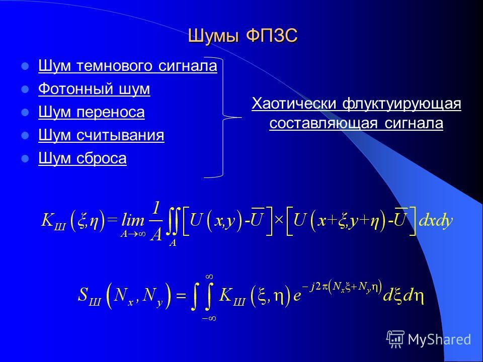 Шумы ФПЗС Шум темнового сигнала Фотонный шум Шум переноса Шум считывания Шум сброса Хаотически флуктуирующая составляющая сигнала