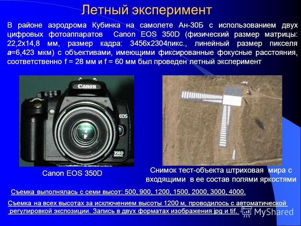 Летный эксперимент В районе аэродрома Кубинка на самолете Ан-30Б с использованием двух цифровых фотоаппаратов Canon EOS 350D (физический размер матрицы: 22,2х14,8 мм, размер кадра: 3456х2304пикс., линейный размер пикселя а=6,423 мкм) с объективами, и