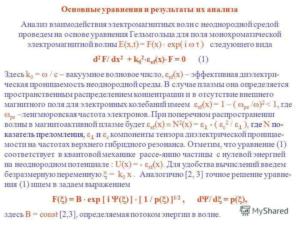 Основные уравнения и результаты их анализа Анализ взаимодействия электромагнитных волн с неоднородной средой проведем на основе уравнения Гельмгольца для поля монохроматической электромагнитной волны E(x,t) = F(x) exp( i t ) следующего вида d 2 F/ dx