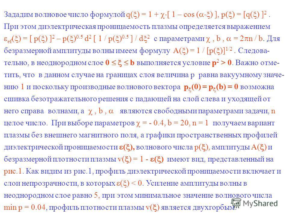 Зададим волновое число формулой q( ) = 1 + [ 1 – cos ( ) ], p( ) = [q( ) ] 2. При этом диэлектрическая проницаемость плазмы определяется выражением ef ( ) = [ p( ) ] 2 – p( ) 0.5 d 2 [ 1 / p( ) 0.5 ] / d 2 c параметрами, b, = 2 n / b. Для безразмерно