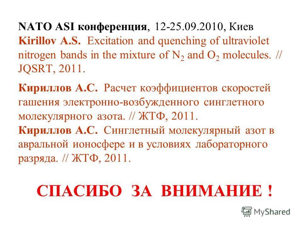 NATO ASI конференция, 12-25.09.2010, Киев Kirillov A.S. Excitation and quenching of ultraviolet nitrogen bands in the mixture of N 2 and O 2 molecules. // JQSRT, 2011. Кириллов А.С. Расчет коэффициентов скоростей гашения электронно-возбужденного синг