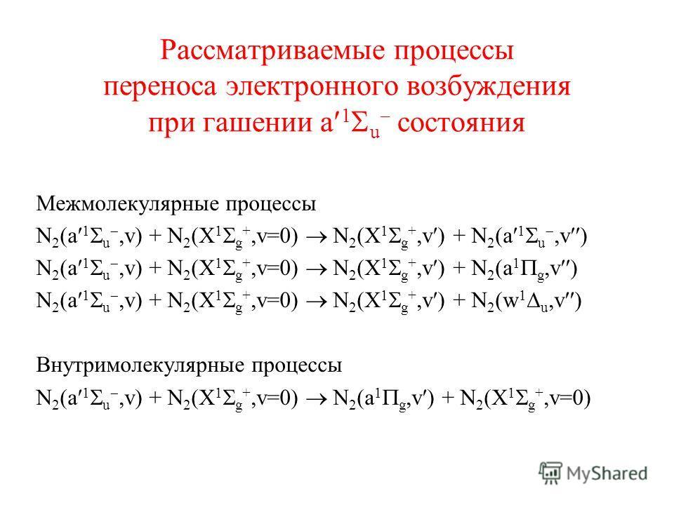 Рассматриваемые процессы переноса электронного возбуждения при гашении a 1 u состояния Межмолекулярные процессы N 2 (a 1 u,v) + N 2 (X 1 g +,v=0) N 2 (X 1 g +,v ) + N 2 (a 1 u,v ) N 2 (a 1 u,v) + N 2 (X 1 g +,v=0) N 2 (X 1 g +,v ) + N 2 (a 1 g,v ) N