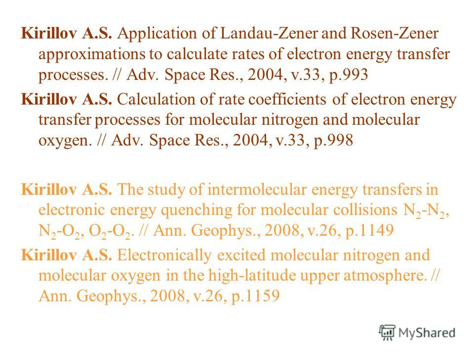Kirillov A.S. Application of Landau-Zener and Rosen-Zener approximations to calculate rates of electron energy transfer processes. // Adv. Space Res., 2004, v.33, p.993 Kirillov A.S. Calculation of rate coefficients of electron energy transfer proces