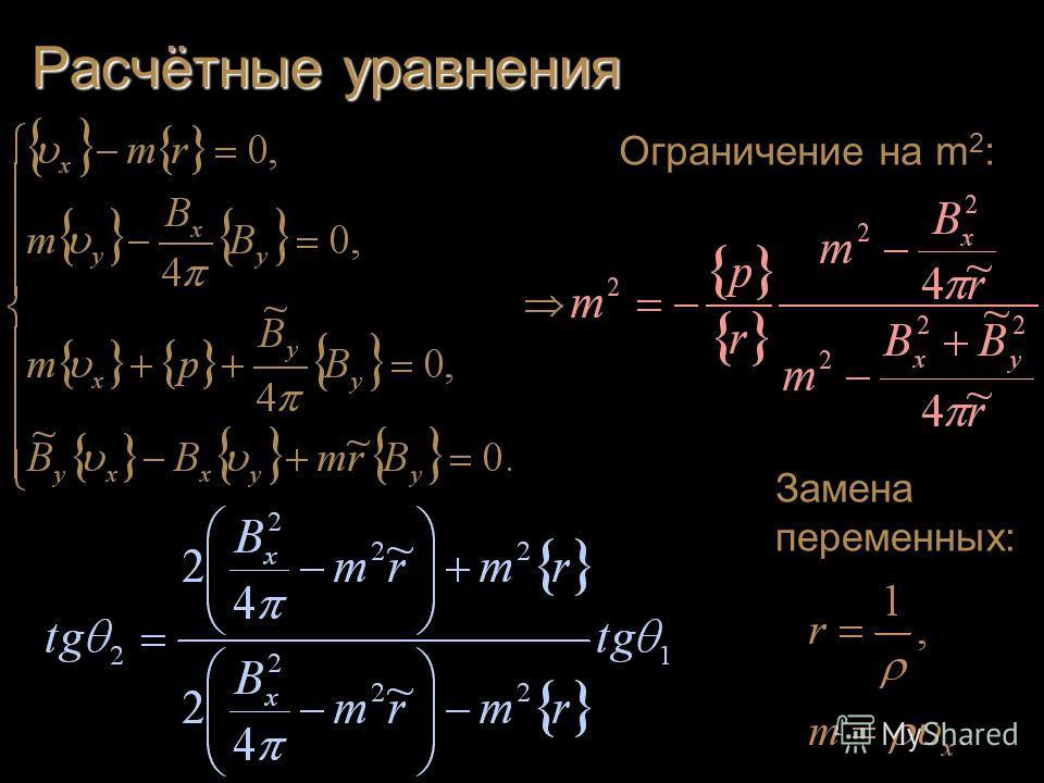 Расчётные уравнения Замена переменных: Ограничение на m 2 :