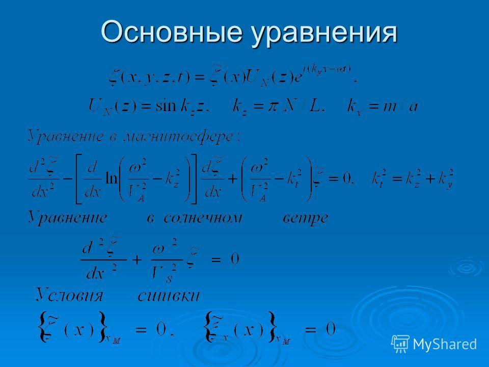 Основные уравнения