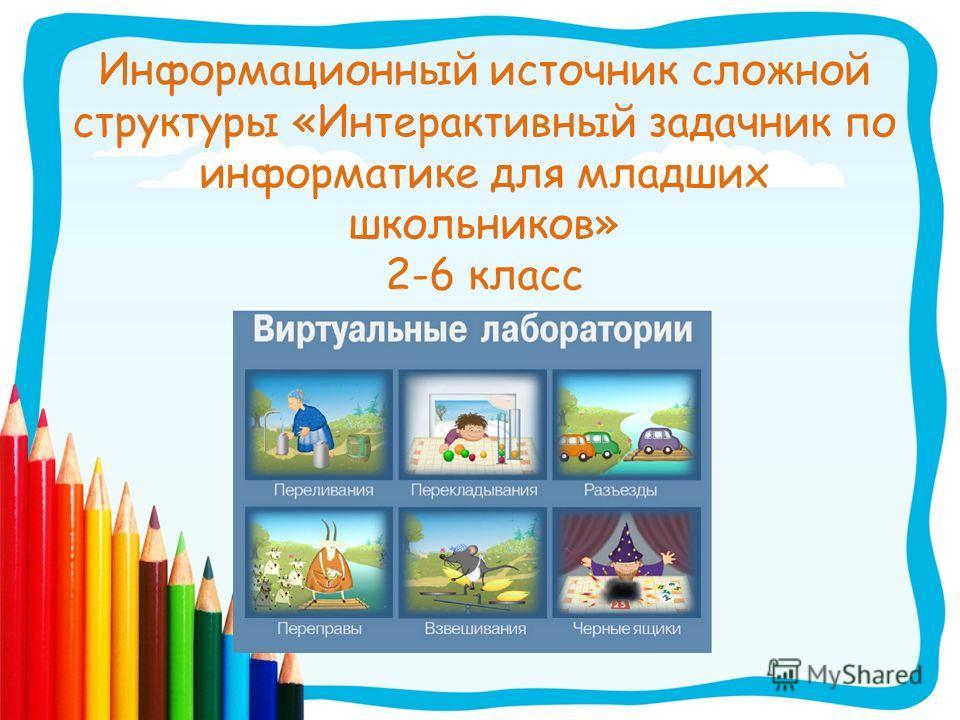 Информационный источник сложной структуры «Интерактивный задачник по информатике для младших школьников» 2-6 класс