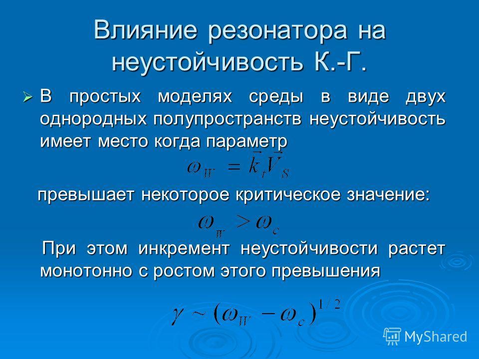 Влияние резонатора на неустойчивость К.-Г. В простых моделях среды в виде двух однородных полупространств неустойчивость имеет место когда параметр В простых моделях среды в виде двух однородных полупространств неустойчивость имеет место когда параме