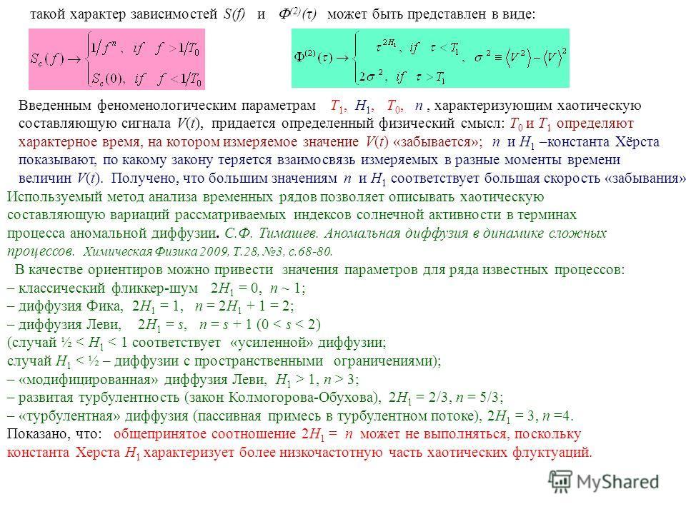 такой характер зависимостей S(f) и (2) (τ) может быть представлен в виде: Введенным феноменологическим параметрам T 1, H 1, T 0, n, характеризующим хаотическую составляющую сигнала V(t), придается определенный физический смысл: T 0 и T 1 определяют х