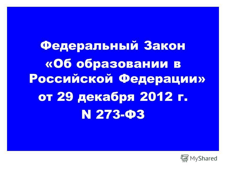 Федеральный Закон «Об образовании в Российской Федерации» от 29 декабря 2012 г. N 273-ФЗ