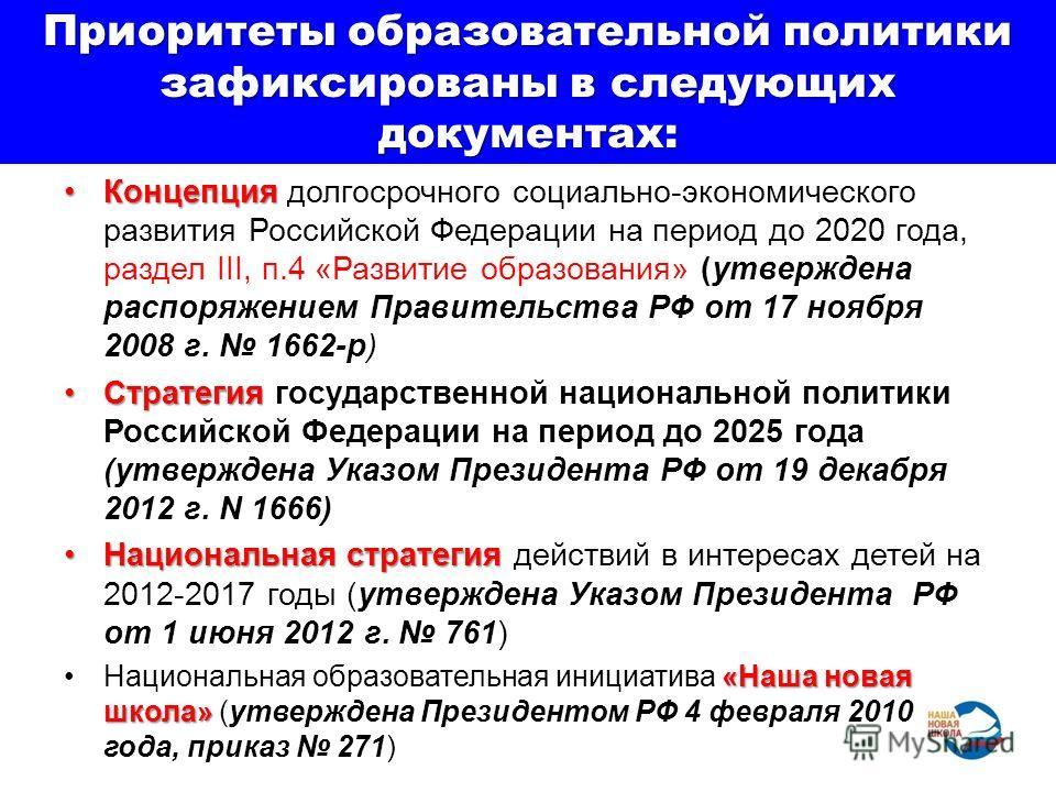 Приоритеты образовательной политики зафиксированы в следующих документах: КонцепцияКонцепция долгосрочного социально-экономического развития Российской Федерации на период до 2020 года, раздел III, п.4 «Развитие образования» (утверждена распоряжением