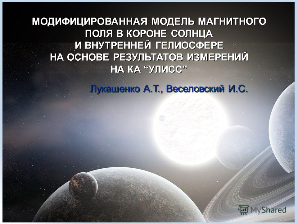 МОДИФИЦИРОВАННАЯ МОДЕЛЬ МАГНИТНОГО ПОЛЯ В КОРОНЕ СОЛНЦА И ВНУТРЕННЕЙ ГЕЛИОСФЕРЕ НА ОСНОВЕ РЕЗУЛЬТАТОВ ИЗМЕРЕНИЙ НА КА УЛИСС Лукашенко А.Т., Веселовский И.С.