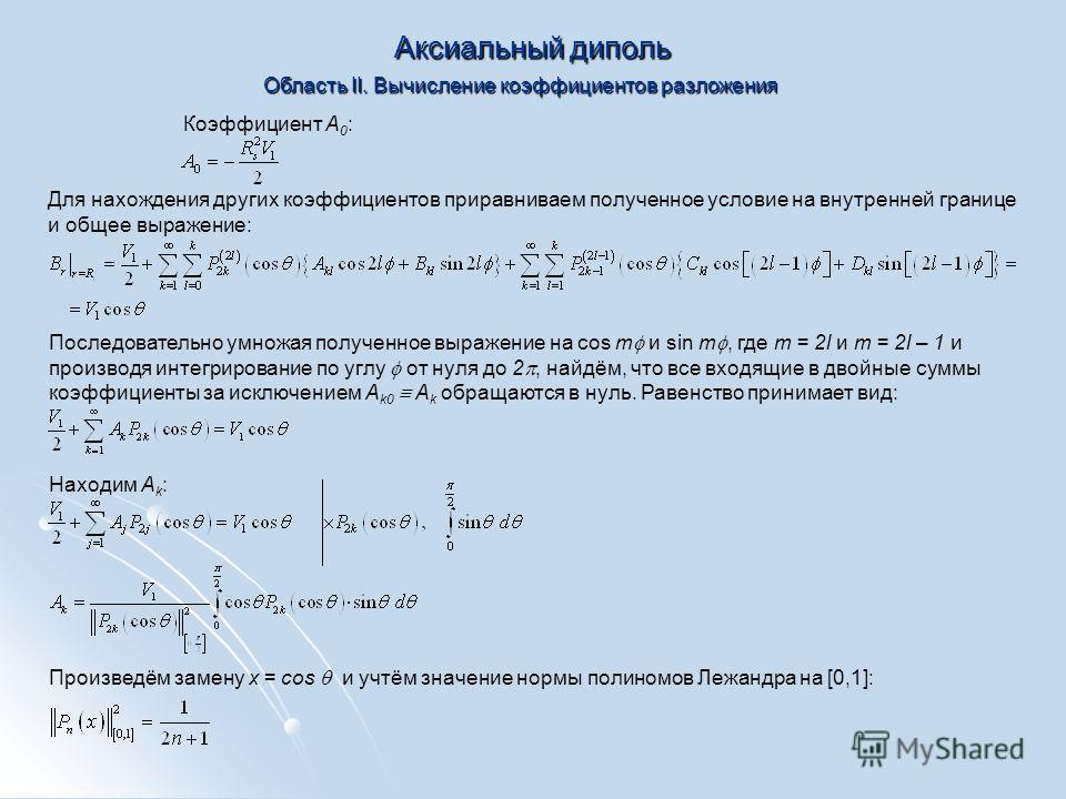Аксиальный диполь Для нахождения других коэффициентов приравниваем полученное условие на внутренней границе и общее выражение: Область II. Вычисление коэффициентов разложения Последовательно умножая полученное выражение на cos m и sin m, где m = 2l и