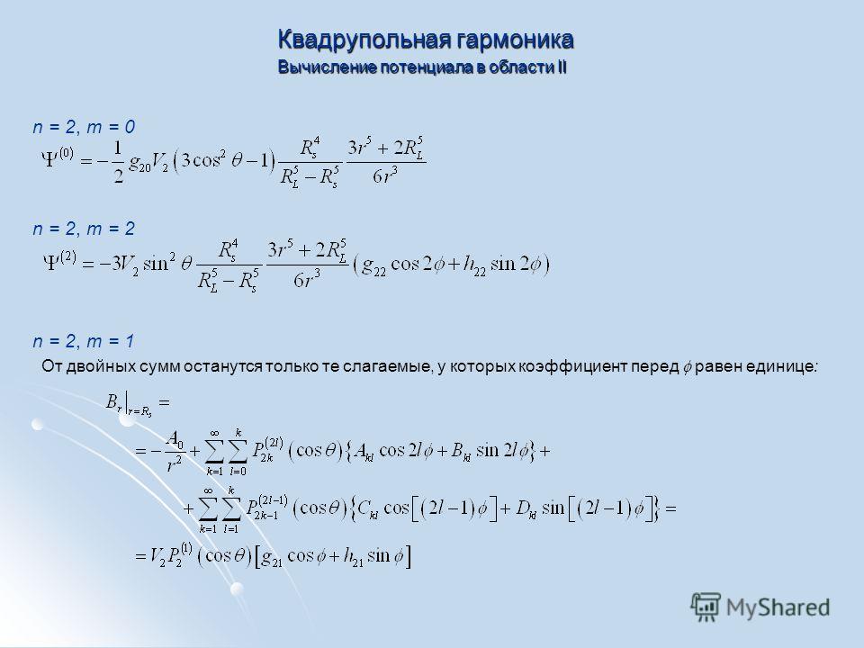 Квадрупольная гармоника Вычисление потенциала в области II n = 2, m = 0 n = 2, m = 2 n = 2, m = 1 От двойных сумм останутся только те слагаемые, у которых коэффициент перед равен единице: