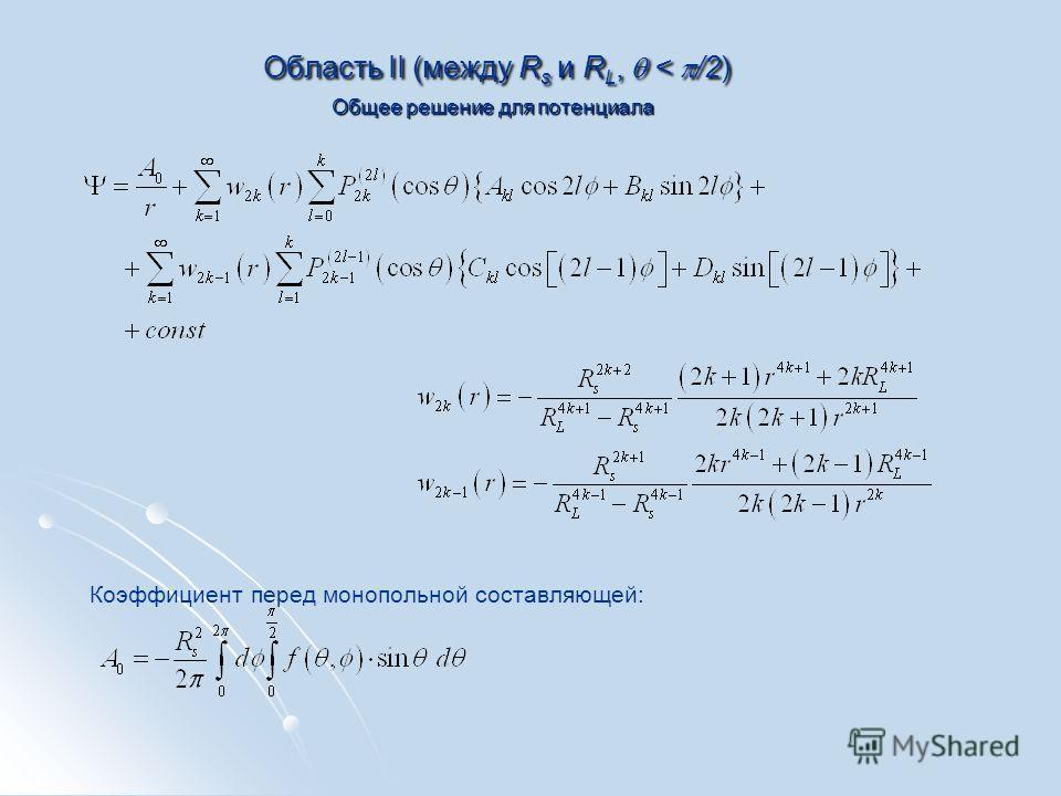 Область II (между R s и R L, < /2) Общее решение для потенциала Коэффициент перед монопольной составляющей: