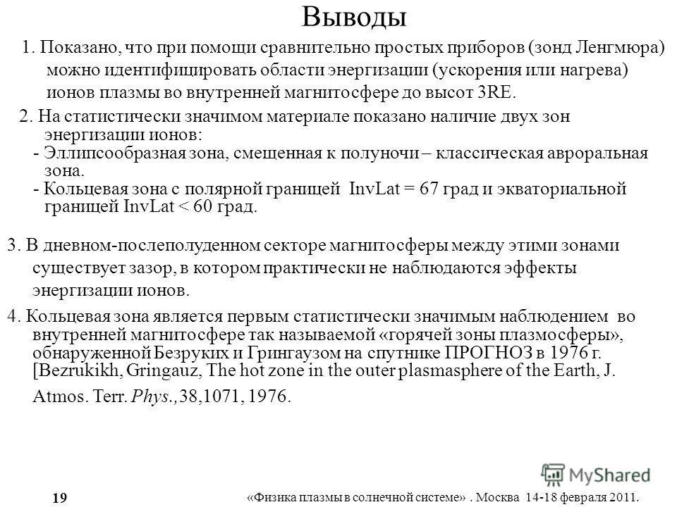 «Физика плазмы в солнечной системе». Москва 14-18 февраля 2011. 19 Выводы 1. Показано, что при помощи сравнительно простых приборов (зонд Ленгмюра) можно идентифицировать области энергизации (ускорения или нагрева) ионов плазмы во внутренней магнитос