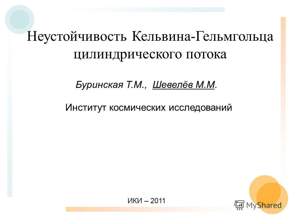 Неустойчивость Кельвина-Гельмгольца цилиндрического потока Буринская Т.M., Шевелёв M.M. Институт космических исследований ИКИ – 2011
