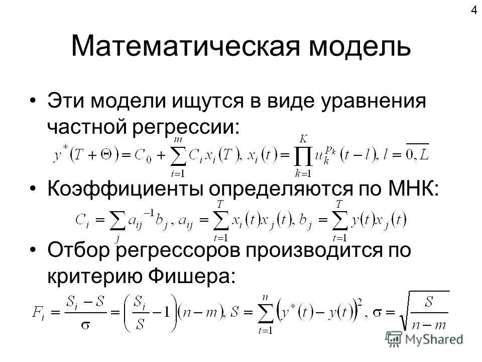 Математическая модель Эти модели ищутся в виде уравнения частной регрессии: Коэффициенты определяются по МНК: Отбор регрессоров производится по критерию Фишера: 4