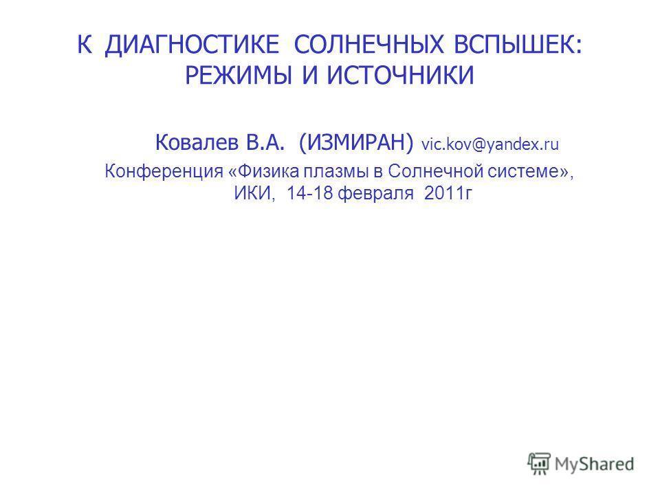 К ДИАГНОСТИКЕ СОЛНЕЧНЫХ ВСПЫШЕК: РЕЖИМЫ И ИСТОЧНИКИ Ковалев В.А. (ИЗМИРАН) vic.kov@yandex.ru Конференция «Физика плазмы в Солнечной системе», ИКИ, 14-18 февраля 2011г СПИСОК ЛИТЕРАТУРЫСПИСОК ЛИТЕРАТУРЫСПИСОК ЛИТЕРАТУРЫ