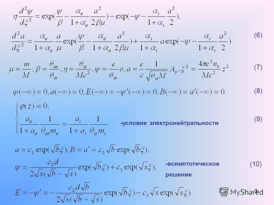 3 -условие электронейтральности -асимптотическое решение (6) (7) (8) (9) (10)