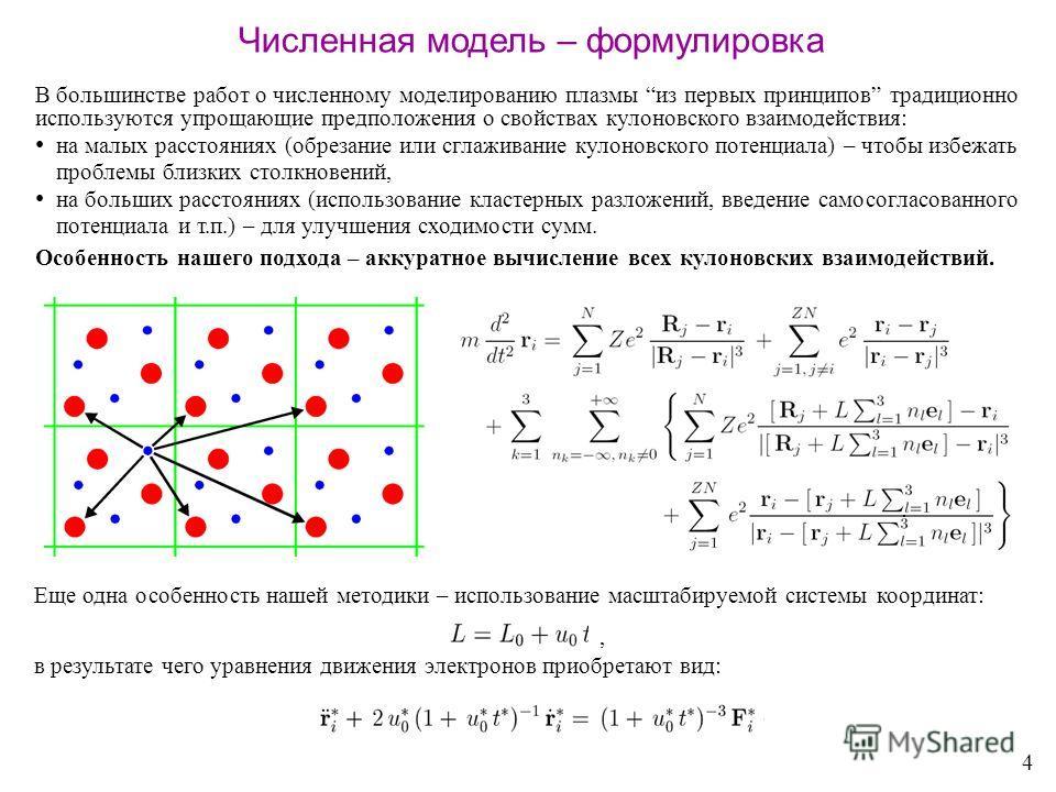 Численная модель – формулировка 4 В большинстве работ о численному моделированию плазмы из первых принципов традиционно используются упрощающие предположения о свойствах кулоновского взаимодействия: на малых расстояниях (обрезание или сглаживание кул