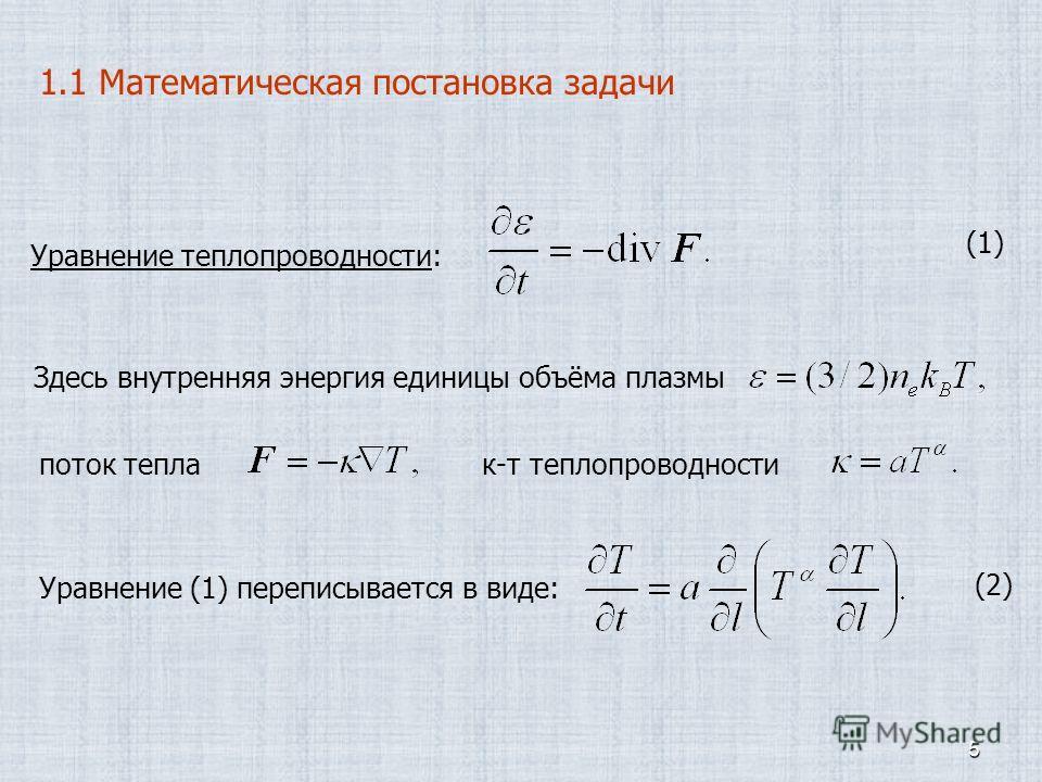 5 Уравнение теплопроводности: Здесь внутренняя энергия единицы объёма плазмы поток теплак-т теплопроводности (1) Уравнение (1) переписывается в виде: (2) 1.1 Математическая постановка задачи