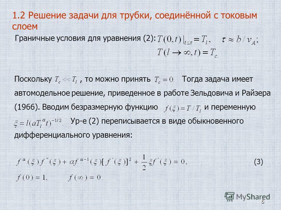 6 1.2 Решение задачи для трубки, соединённой с токовым слоем Граничные условия для уравнения (2): Поскольку, то можно принять Тогда задача имеет автомодельное решение, приведенное в работе Зельдовича и Райзера (1966). Вводим безразмерную функцию и пе