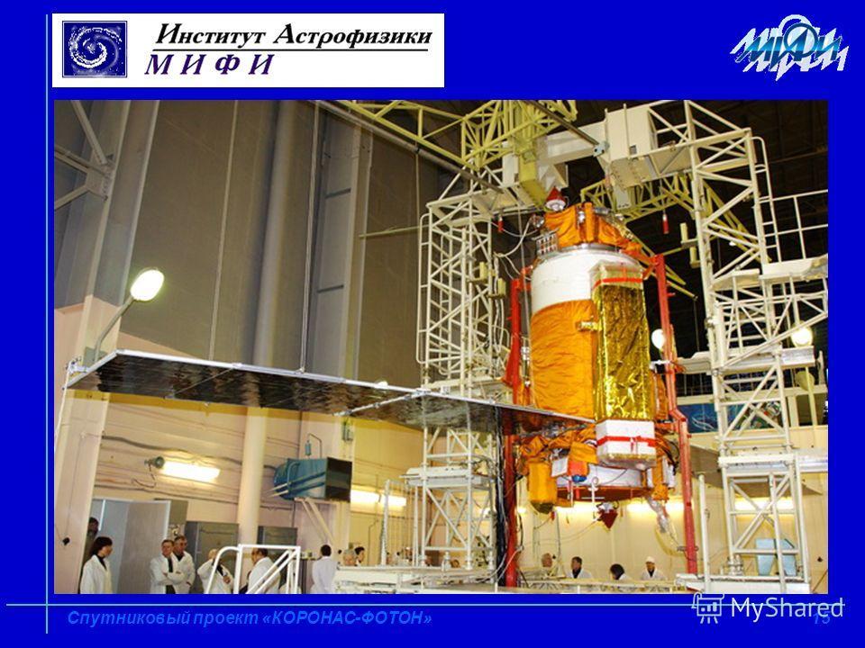 15 Спутниковый проект «КОРОНАС-ФОТОН»