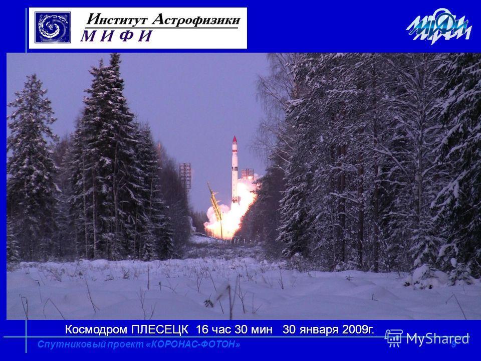 9 Космодром ПЛЕСЕЦК 16 час 30 мин 30 января 2009г.