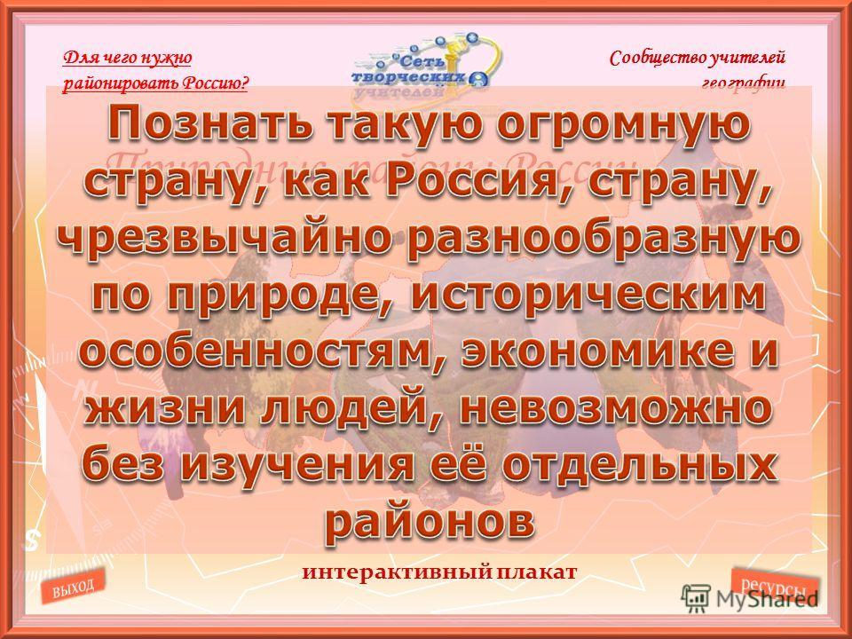 Природные районы России Сообщество учителей географии интерактивный плакат Для чего нужно районировать Россию?