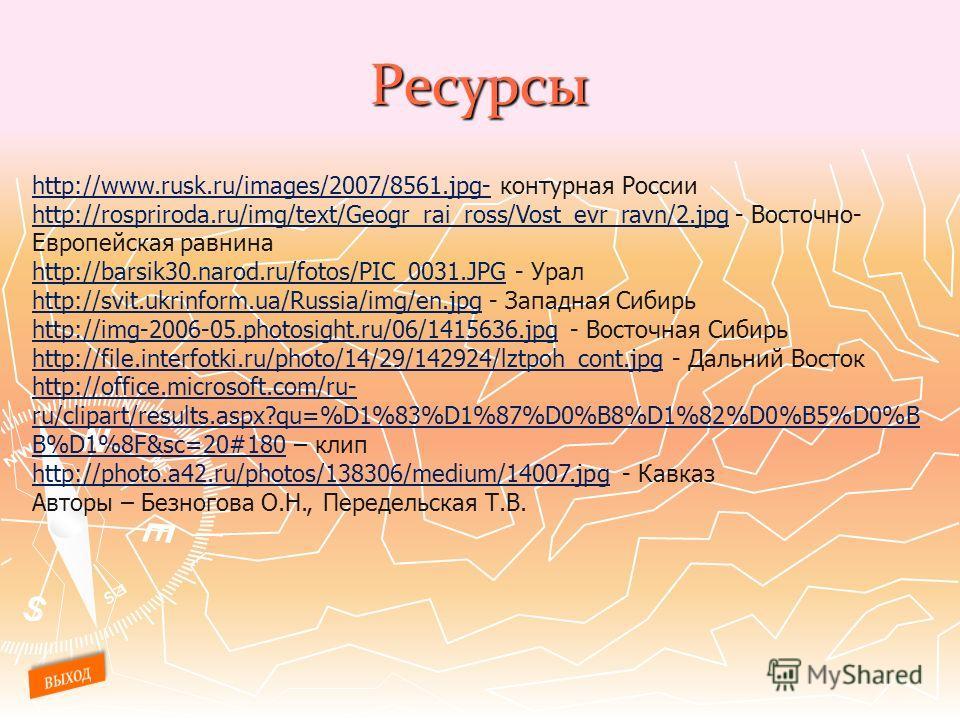 Ресурсы http://www.rusk.ru/images/2007/8561.jpg-http://www.rusk.ru/images/2007/8561.jpg- контурная России http://rospriroda.ru/img/text/Geogr_rai_ross/Vost_evr_ravn/2.jpghttp://rospriroda.ru/img/text/Geogr_rai_ross/Vost_evr_ravn/2.jpg - Восточно- Евр