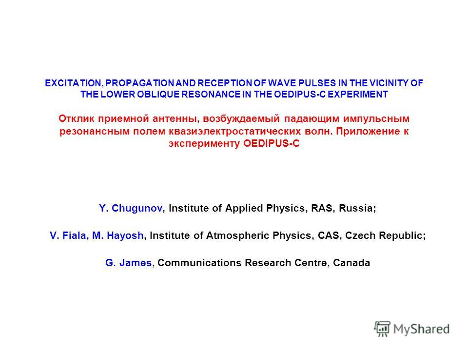 EXCITATION, PROPAGATION AND RECEPTION OF WAVE PULSES IN THE VICINITY OF THE LOWER OBLIQUE RESONANCE IN THE OEDIPUS-C EXPERIMENT Отклик приемной антенны, возбуждаемый падающим импульсным резонансным полем квазиэлектростатических волн. Приложение к экс