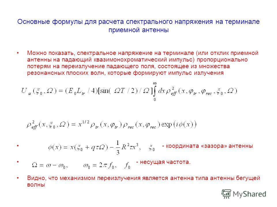 Основные формулы для расчета спектрального напряжения на терминале приемной антенны Можно показать, спектральное напряжение на терминале (или отклик приемной антенны на падающий квазимонохроматический импульс) пропорционально потерям на переизлучение
