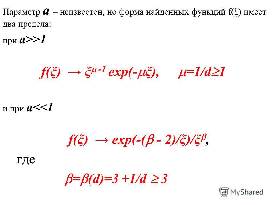 Параметр a – неизвестен, но форма найденных функций f(ξ) имеет два предела: при а>>1 f(ξ) ξ -1 exp(- ξ), =1/d 1 и при a