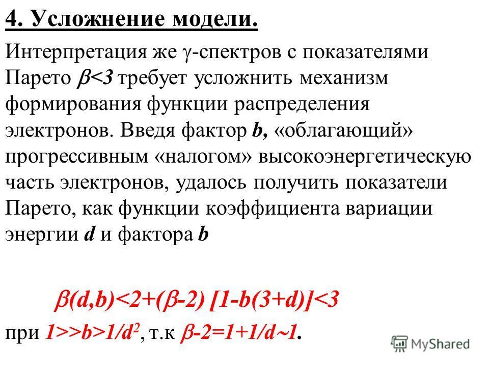 4. Усложнение модели. Интерпретация же -спектров с показателями Парето 1/d 2, т.к -2=1+1/d 1.