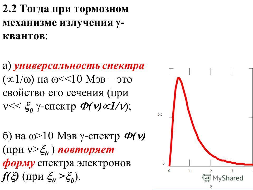 2.2 Тогда при тормозном механизме излучения - квантов: а) универсальность спектра ( 1/ ) на  0 ).