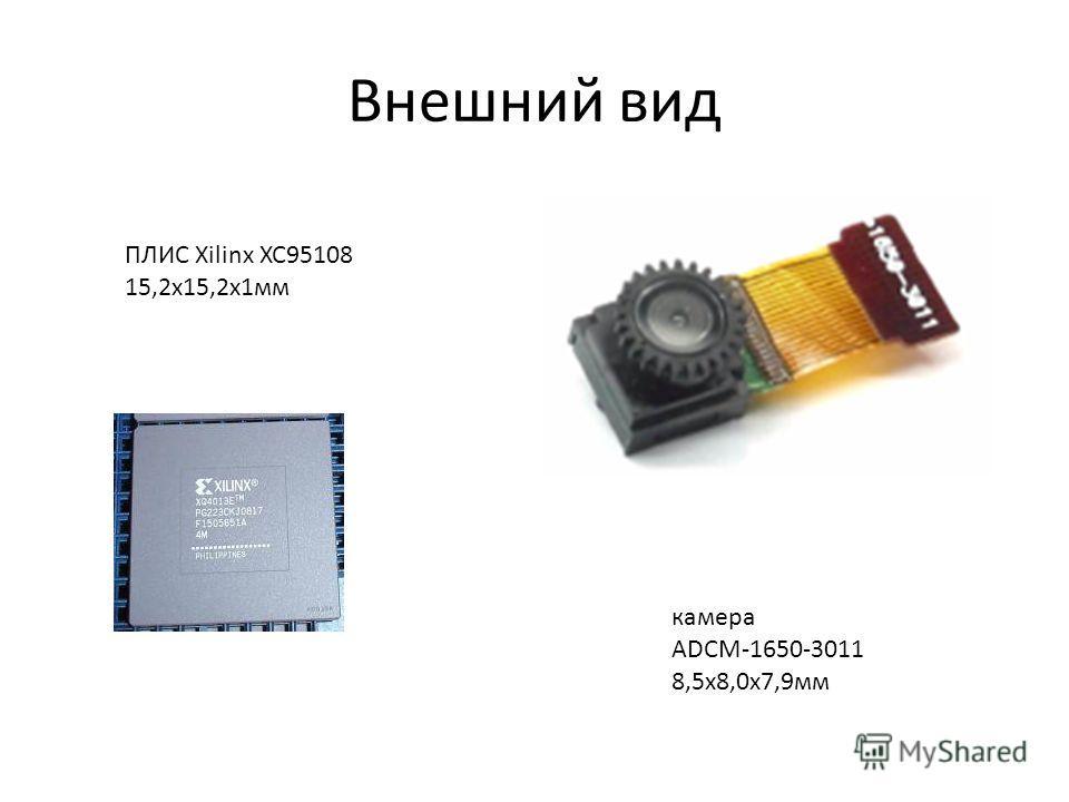 Внешний вид камера ADCM-1650-3011 8,5x8,0x7,9мм ПЛИС Xilinx XC95108 15,2х15,2х1мм