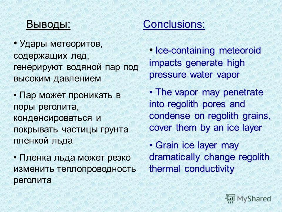 Выводы: Conclusions: Ice-containing meteoroid impacts generate high pressure water vapor Ice-containing meteoroid impacts generate high pressure water vapor The vapor may penetrate into regolith pores and condense on regolith grains, cover them by an