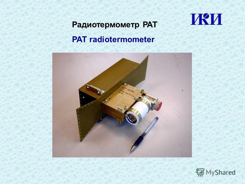 Радиотермометр РАТ PAT radiotermometer