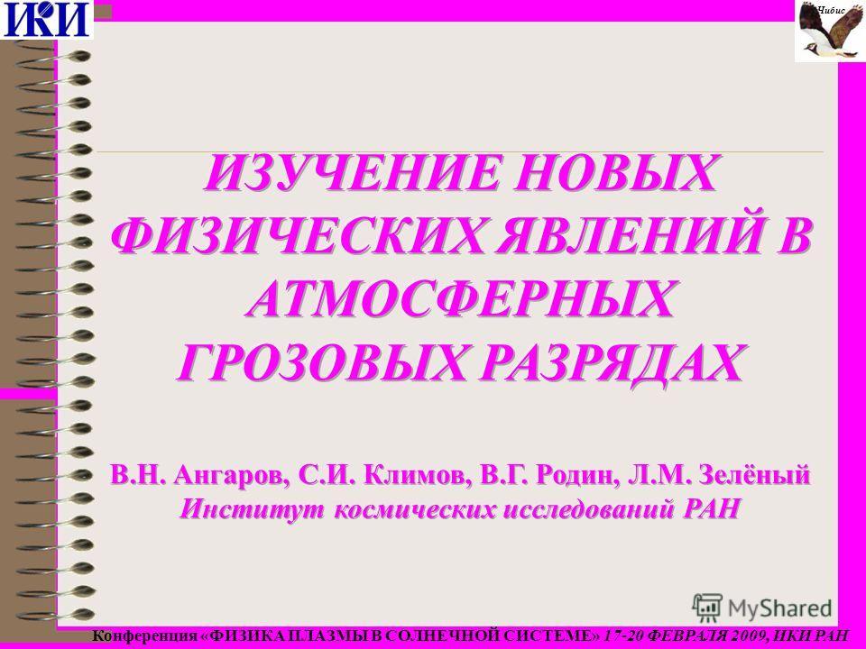 Чибис Конференция «ФИЗИКА ПЛАЗМЫ В СОЛНЕЧНОЙ СИСТЕМЕ» 17-20 ФЕВРАЛЯ 2009, ИКИ РАН